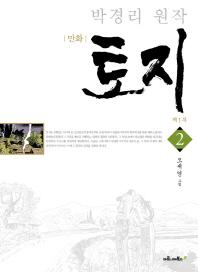 만화 토지. 2: 제1부