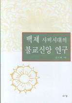백제 사비시대의 불교신앙 연구    / 상현서림  ☞ 서고위치:MM 7  *[구매하시면 품절로 표기됩니다]