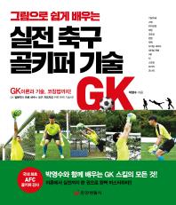 실전 축구 골키퍼 기술(그림으로 쉽게 배우는)