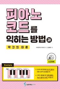피아노 코드를 익히는 방법과 약간의 이론(CD1장포함)