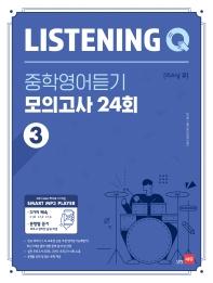 중학 영어듣기 모의고사 24회. 3(Listening Q(리스닝 큐))