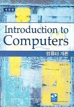 컴퓨터 개론 (김대수) (개정판)