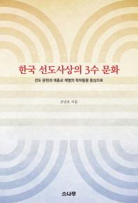 한국 선도사상의 3수 문화