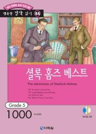 셜록 홈즈 베스트(CD1장포함)(행복한 명작 읽기 44)