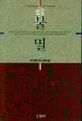 불멸 초판 3쇄(1992년)