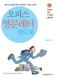 오피스 영문레터 핸드북