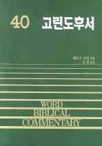 고린도후서(WORD BIBLICAL COMMENTARY 40)(양장본 HardCover)