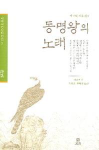 동명왕의 노래(이규보작품집 1)(겨레고전문학선집 5)