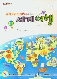 세계여행(파워포인트 2016으로 떠나는)