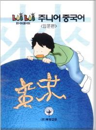 라이라이 주니어 중국어 입문(CD1장포함)