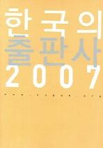 한국의 출판사 2007