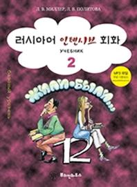 러시아어 인텐시브 회화 2(CD1장포함)