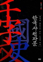 한국사 천자문