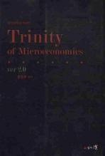 TRINITY OF MICROECONOMICS VER 2.0(행정외무고시대비)(2판) #