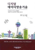디지털 데이터방송기술(CD1장포함)