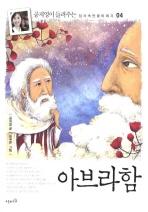 아브라함(공지영이 들려주는 성서 속 인물이야기 4)
