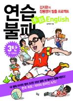 연습불패 ENGLISH. 3