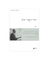 진리로 자유롭게 하리니(김흥호 사상 전집 기독교 설교집 2)
