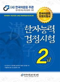 한자능력검정시험 2급(2014)(10판)