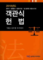 헌법(객관식)(2010)