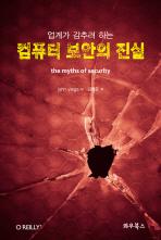 컴퓨터 보안의 진실(업계가 감추려 하는)