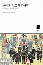 20세기 일본의 역사학(인문과학 코스모스 2)(양장본 HardCover)