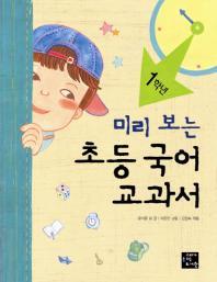 초등 국어 교과서: 1학년(미리 보는)