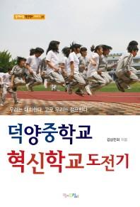 덕양중학교 혁신학교 도전기(맘에드림 혁신학교 이야기 4)