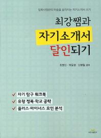 자기소개서 달인되기(최강쌤과)