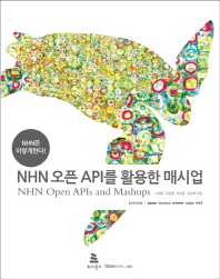 NHN 오픈 API를 활용한 매시업(Tech@NHN 4)