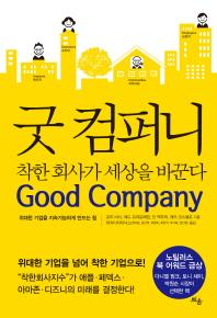 굿 컴퍼니: 착한 회사가 세상을 바꾼다