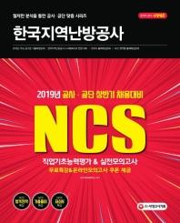 한국지역난방공사 NCS 직업기초능력평가+실전모의고사(2019)(합격공식)