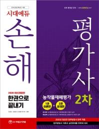 손해평가사 2차 한권으로 끝내기(2020)(시대에듀)(5판)