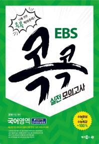 고등 국어영역 실전 모의고사(8절)(2018)(EBS 콕콕)