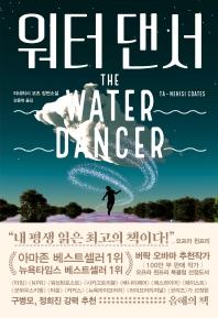워터 댄서