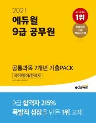9급 공무원 공통과목 7개년 기출Pack 국어/영어/한국사(2021)