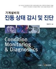기계설비의 진동 상태 감시 및 진단