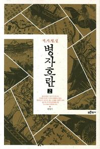 병자호란. 2(역사평설)