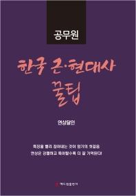 공무원 한국 근현대사 꿀팁