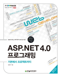 ASP NET 4.0 프로그래밍(IT Cookbook 한빛교재 시리즈 140)
