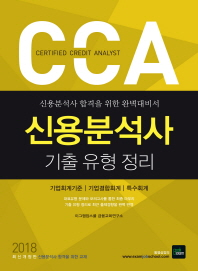 CCA 신용분석사 기출 유형 정리(2018)(개정판)