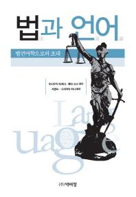 법과 언어(양장본 HardCover)