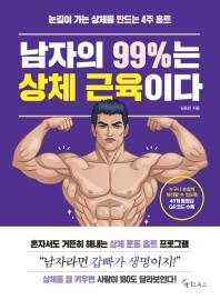 남자의 99%는 상체근육이다