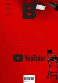 매거진 B(Magazine B) No.83: Youtube(영문판)