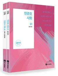 민준호 사회 세트(2019)(개정판)