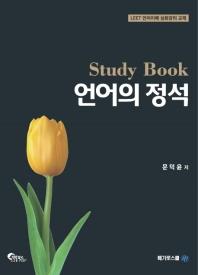 언어의 정석(Study Book) (LEET 언어이해 심화강의 교재)