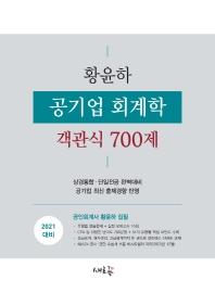 황윤하 공기업 회계학 객관식 700제(2021)