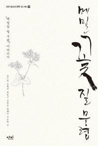 메밀꽃 필 무렵(단비 청소년 문학 42.195 19)