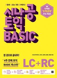 시나공 토익 Basic LC+RC