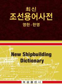 조선용어사전(영한 한영)(최신)